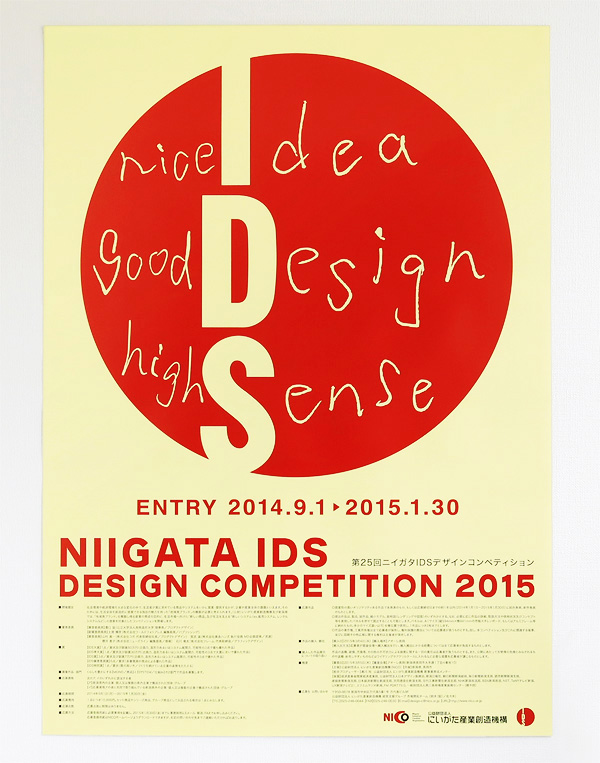 IDSデザインコンペティション ポスターデザイン リーフレットデザイン