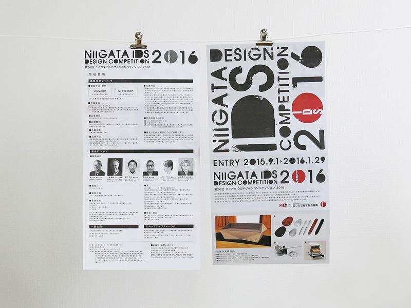 IDSデザインコンペティション リーフレットデザイン