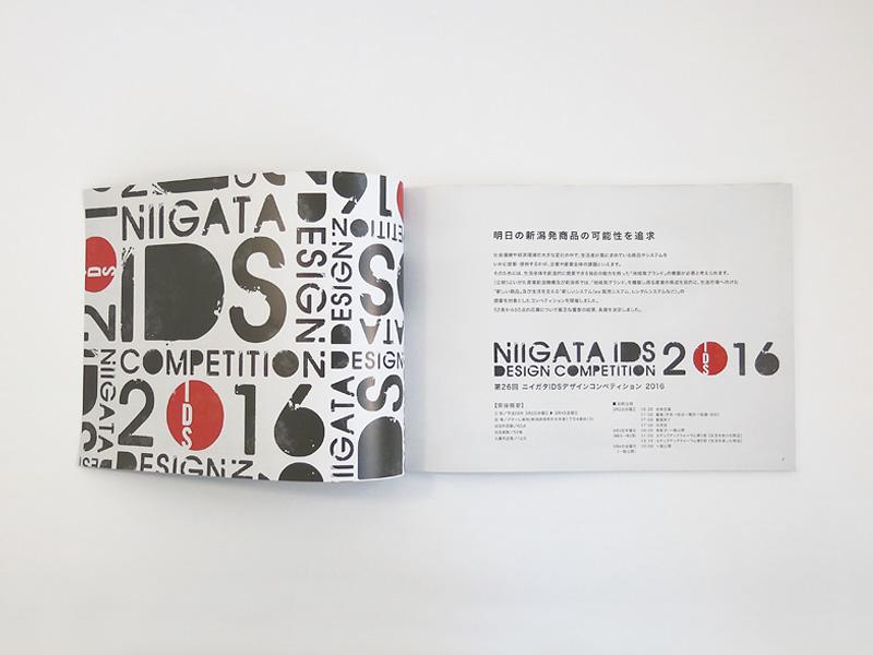 ニイガタIDSデザインコンペティション パンフレットデザイン