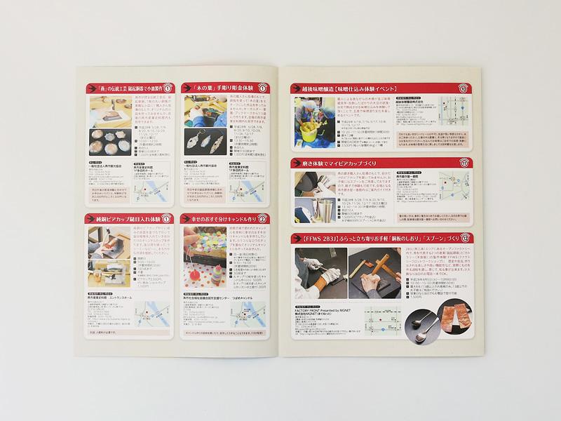 つばめぐるり体験プログラム パンフレットデザイン