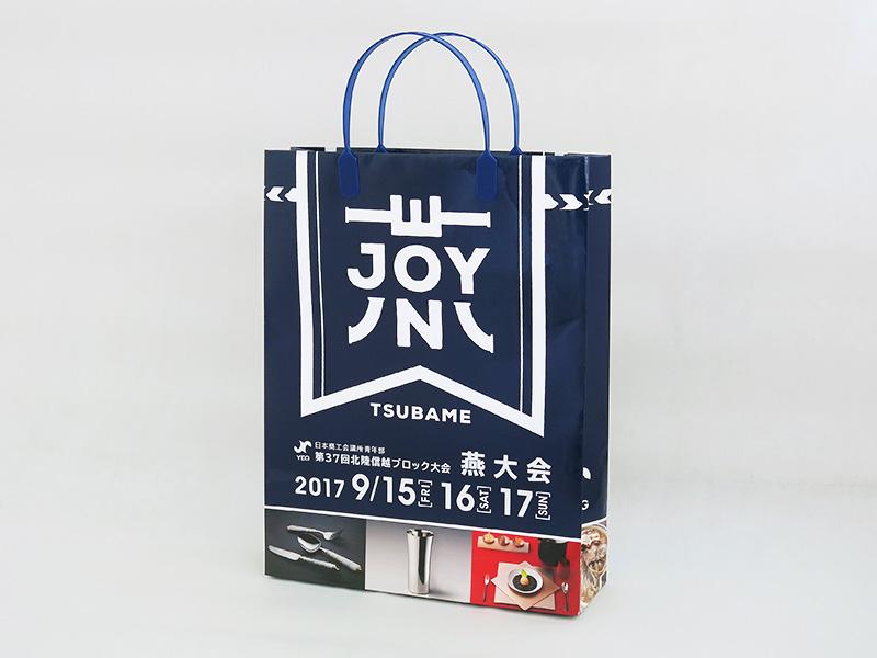 紙袋デザイン 北陸信越ブロック大会 燕大会