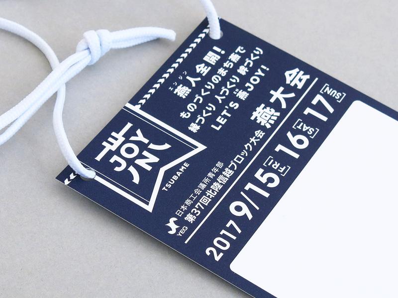 ロゴデザイン 北陸信越ブロック大会 燕大会