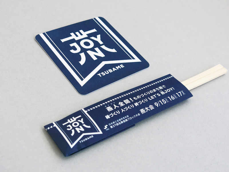 コースターデザイン 箸袋デザイン 北陸信越ブロック大会 燕大会