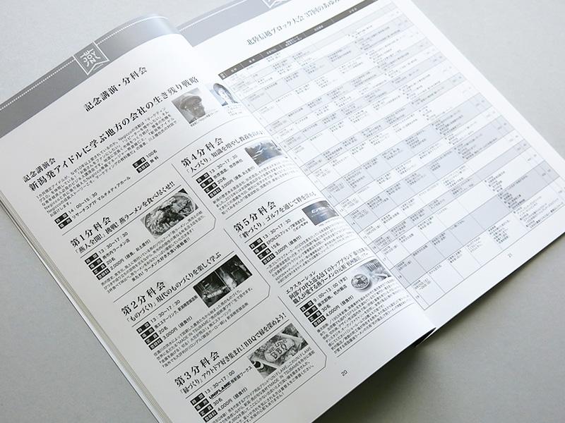 パンフレットデザイン 北陸信越ブロック大会 燕大会