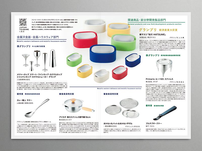 ジャパン・ツバメ・インダストリアルデザインコンクール パンフレットデザイン