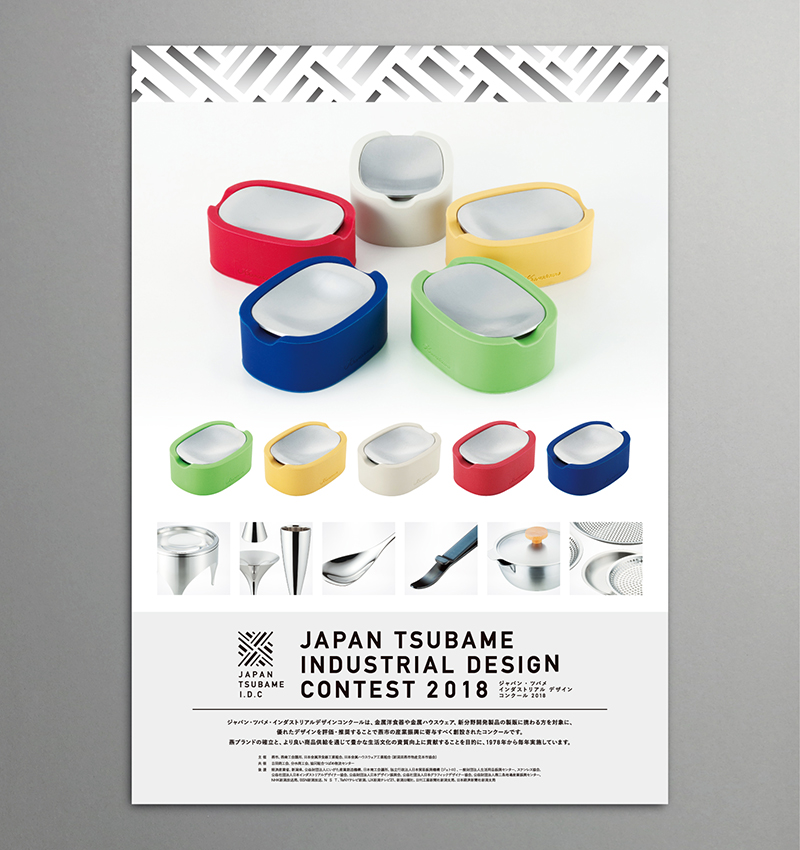 ジャパン・ツバメ・インダストリアルデザインコンクール ポスターデザイン