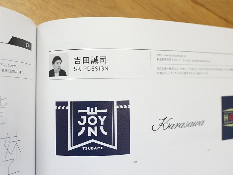 デザインノート ロゴデザイン
