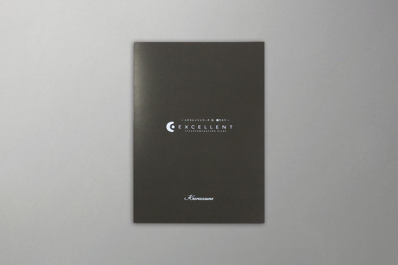 有限会社 柄沢ヤスリ 爪・踵ヤスリ エクセレントシリーズパンフレットデザイン