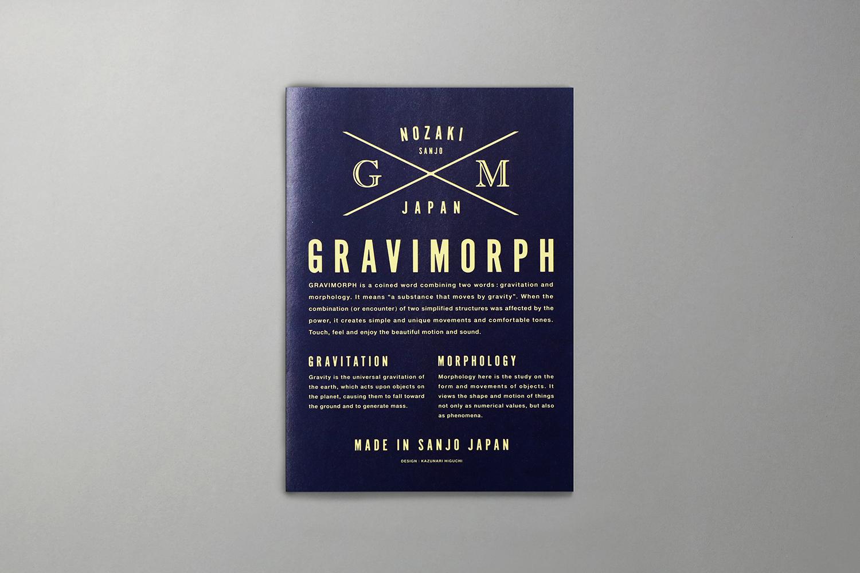 GRAVIMORPH 株式会社野崎製作所 パンフレットデザイン