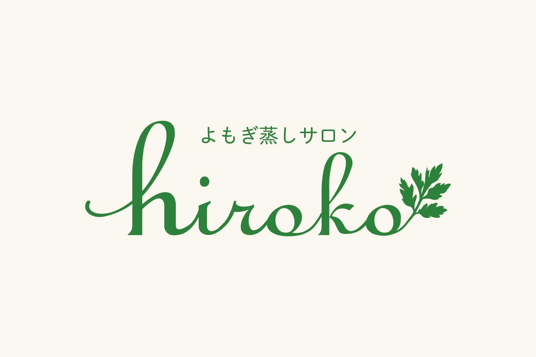 もぎ蒸しサロンhiroko ロゴデザイン
