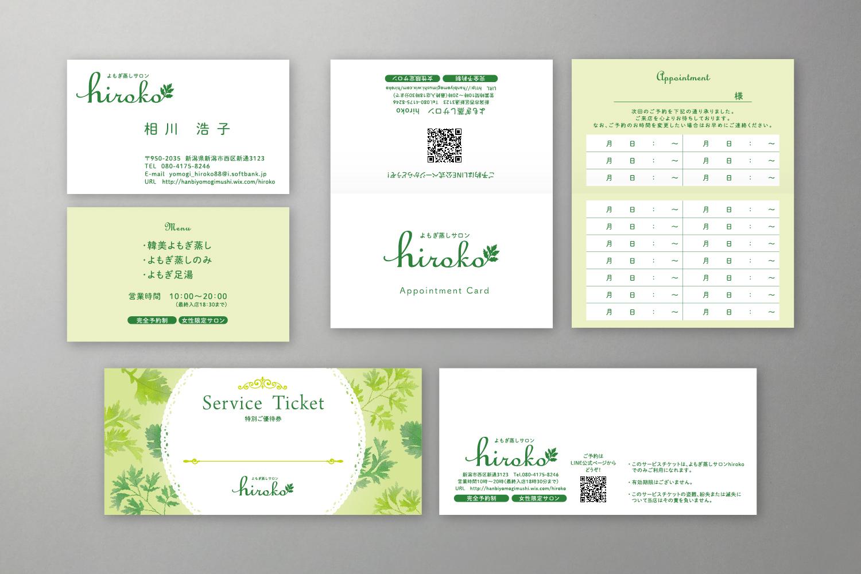 よもぎ蒸しサロンhiroko パンフレットデザイン 名刺デザイン