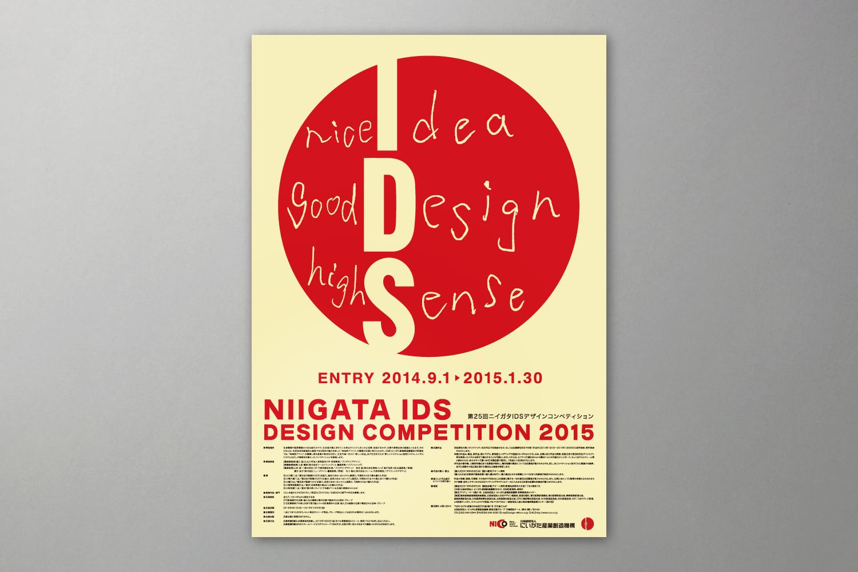 ニイガタIDSデザインコンペティション2015 公益財団法人にいがた産業創造機構 デザイン
