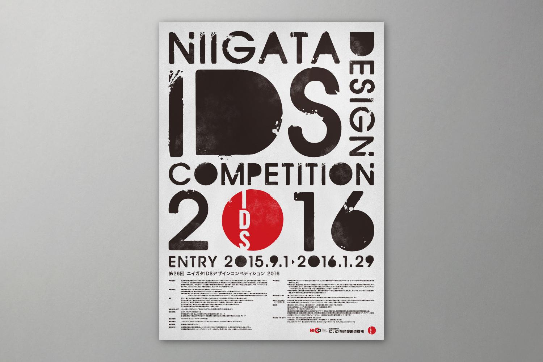 ニイガタIDSデザインコンペティション2016 公益財団法人にいがた産業創造機構 デザイン