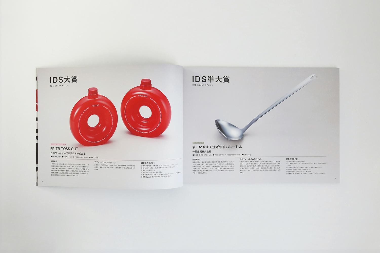 ニイガタIDSデザインコンペティション2016 デザイン