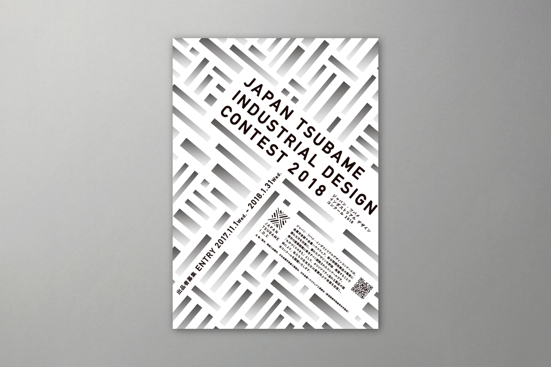燕市 ジャパン・ツバメ・インダストリアルデザインコンクール デザイン