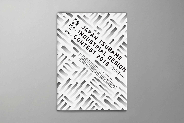 ジャパンツバメインダストリアルデザインコンクール パンフデザイン フライヤーデザイン