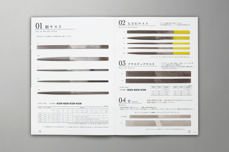 柄沢ヤスリ カタログデザイン