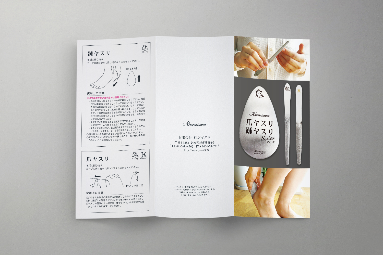 有限会社 柄沢ヤスリ リーフレットデザイン