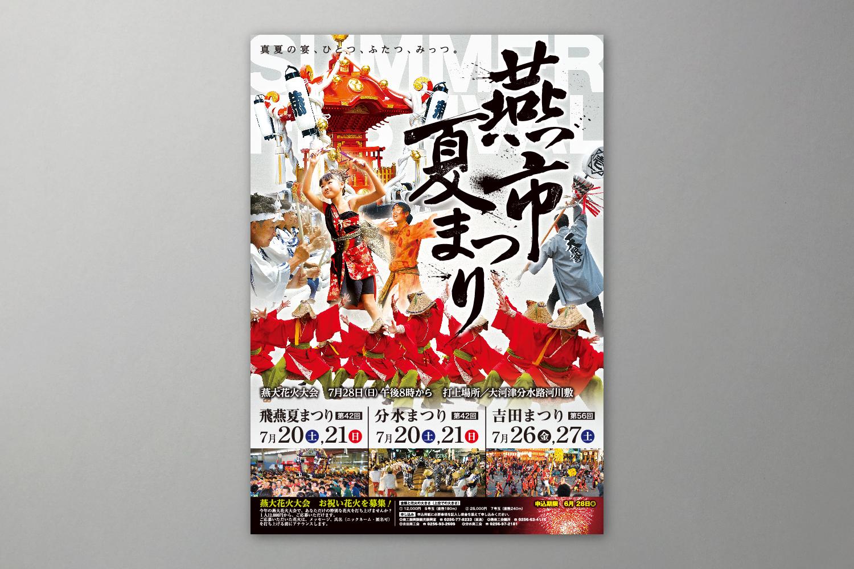 燕市夏まつり連絡協議会 夏まつりポスターデザイン