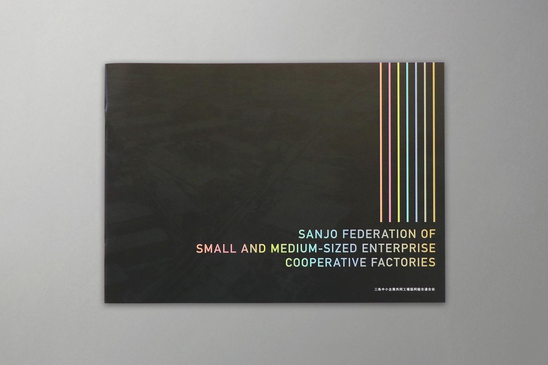 三条中小企業共同工場協同組合連合会 50周年記念誌デザイン