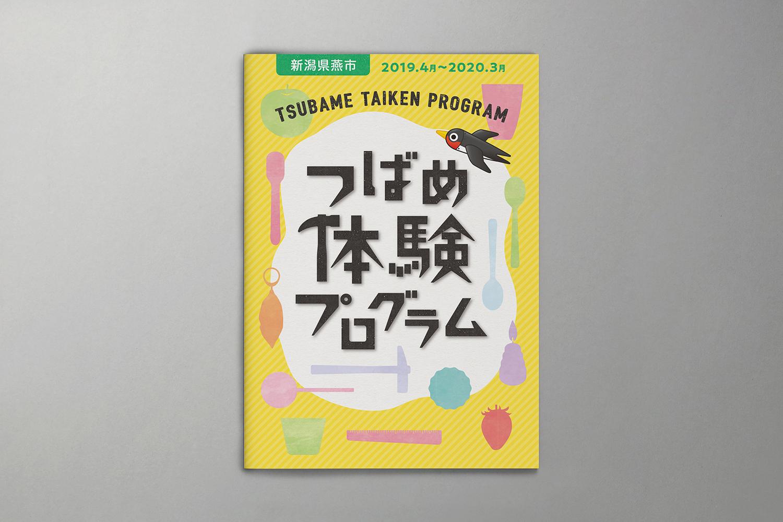 つばめ体験プログラムパンフレットデザイン
