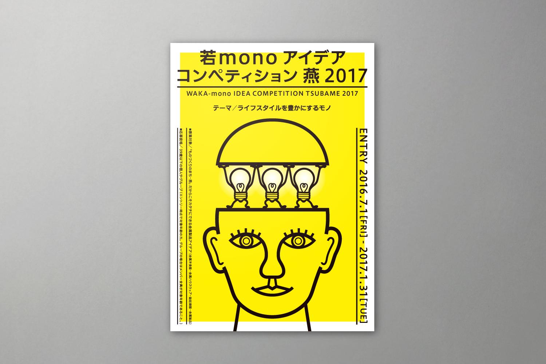 若monoアイデア コンペティション燕 フライヤーデザイン