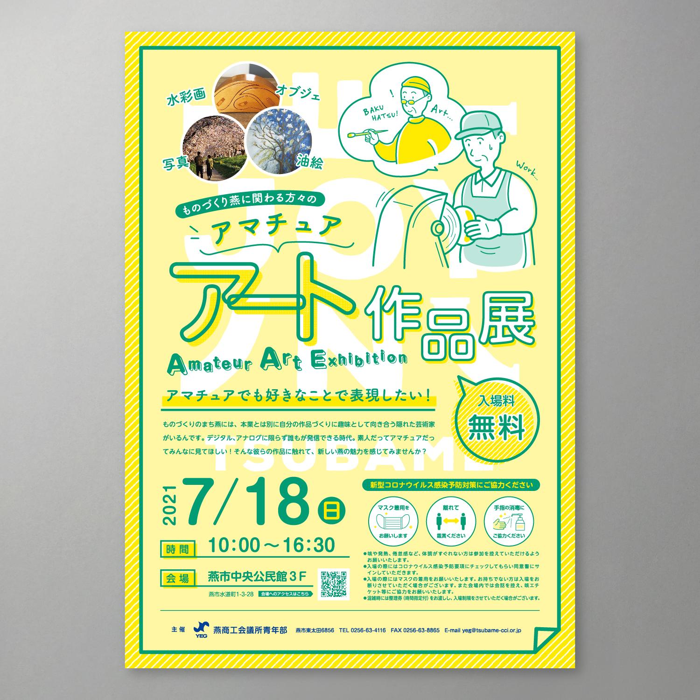 ポスターデザイン グラフィックデザイン